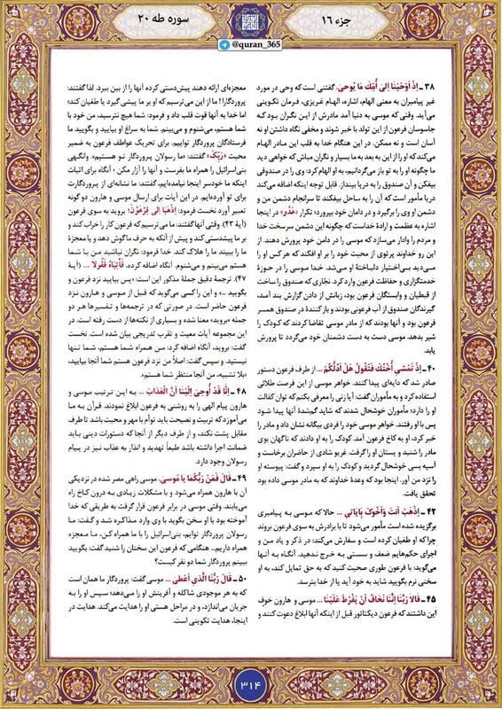 """شروع صبح با """"قرآن کریم""""؛ صفحه ۳۱۴+صوت"""