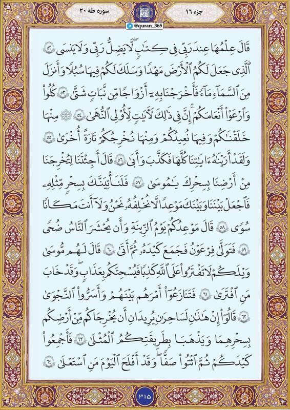 """شروع صبح با """"قرآن کریم""""؛ صفحه ۳۱۵+صوت"""