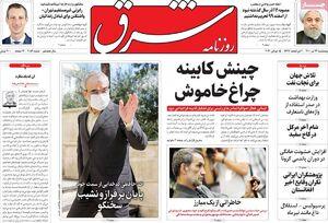 دولت روحانی هم زمین سوخته تحویل گرفت اما شلوغ بازی نکرد/ دیروز از «قاتلِ یک زن» دفاع کردند امروز از «شهردار زن» میگویند