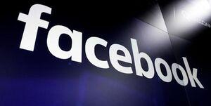 فیسبوک مدعی شد حسابهای کاربری مرتبط با ایران را حذف کرده است