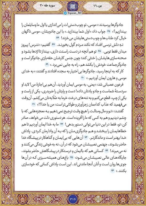 """شروع صبح با """"قرآن کریم""""؛ صفحه ۳۱۶+صوت"""
