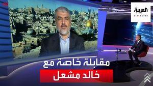 ذوق زدگی عجیب رسانههای ضد مقاومت از مصاحبه یک رهبر حماس با شبکه سعودی/ آیا سخنان خالد مشعل در شبکه العربیه ضدایرانی بود؟ +فیلم