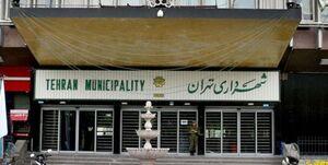 انصراف یکی دیگر از گزینههای انتخاب شهردار تهران