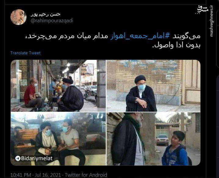 تمجید رحیم پور ازغدی از مردمی بودن بدون ادا و اطوار یک امام جمعه