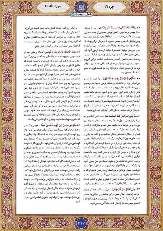 """شروع صبح با """"قرآن کریم""""؛ صفحه ۳۱۷+صوت"""