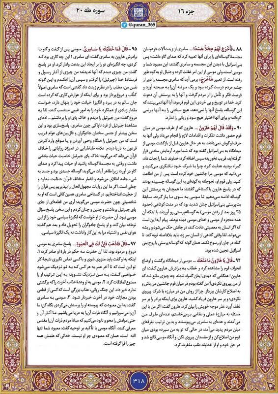 """شروع صبح با """"قرآن کریم""""؛ صفحه ۳۱۸+صوت"""