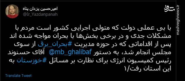 جزئیات ورود رئیس مجلس برای رفع مشکل خوزستان