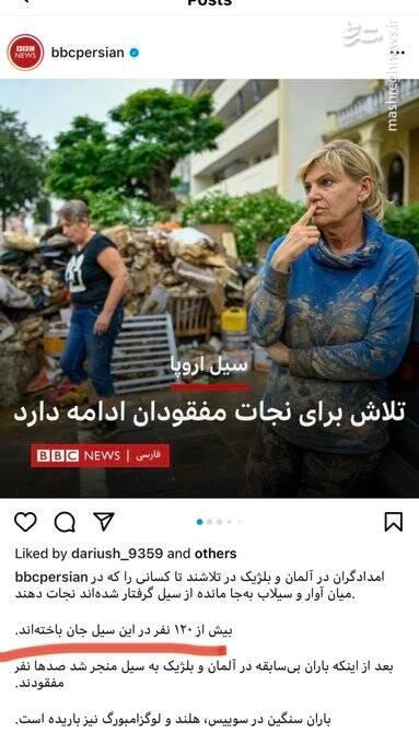 مقایسه ۲ تیتر بی بی سی درباره تلفات سیل ایران و آلمان