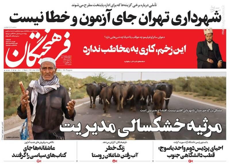 عکس/ مرثیه خشکسالی مدیریت