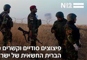 حضور پیدا و پنهان اسرائیل در منطقه کردستان شمال عراق