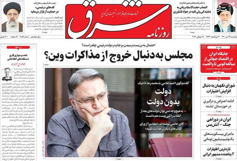مشاور خاتمی: دولت رئیسی پایان خوشی ندارد/ عبدی: وظیفه حکومت هدایت مردم نیست