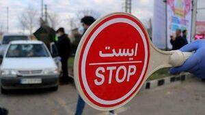 ممنوعیت تردد یک هفتهای در محورهای مواصلاتی شرق تهران