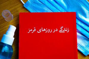 «زندگی در روزهای قرمز» مثل یک تکه کاکائو است / حس و حال بیآبی خوزستان را فقط ادبیات میتواند منتقل کند