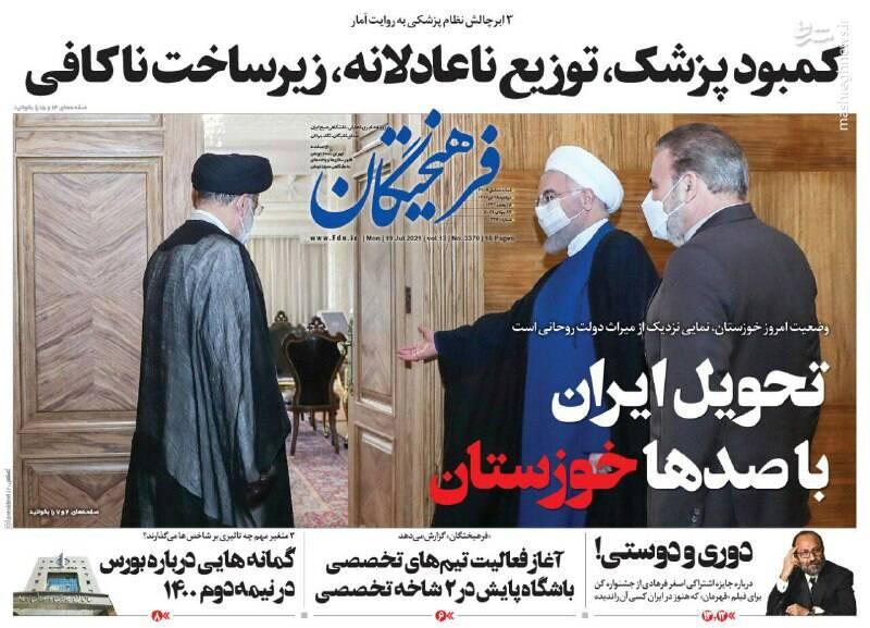 عکس/ تحویل ایران با صدها خوزستان