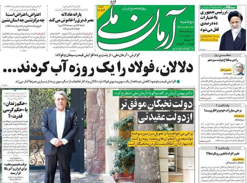مرعشی: طرفداران رئیسی انتظارات مردم را بالا برده اند/ قوامی: از لحاظ اقتصادی نمیشود به روحانی خرده زیادی گرفت