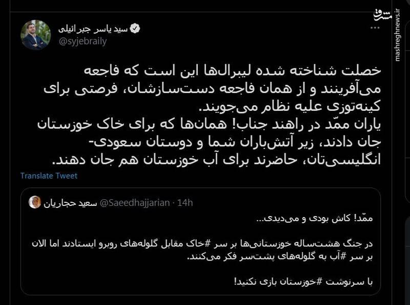 واکنش جبرائیلی به توییت حجاریان درباره خوزستان