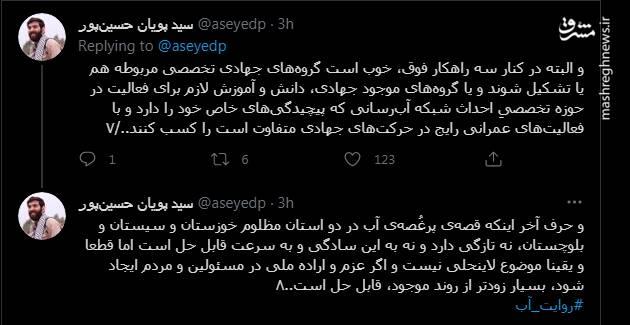 ما برای سیستان و بلوچستان و خوزستان چه کنیم؟