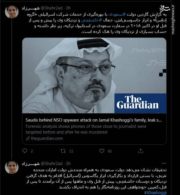 استفاده سعودی ها از شرکت اسرائیلی برای قتل خاشقچی!
