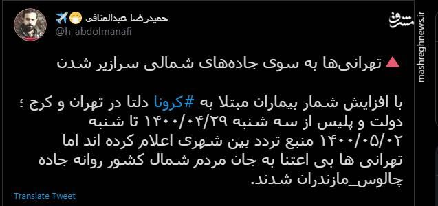 تهرانی ها بی اعتنا به جان مردم شمال+ عکس