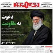 عکس/ صفحه نخست روزنامههای سهشنبه ۲۹ تیر