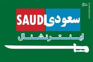 تشکر کارشناس سعودی از شبکه اینترنشنال!+ فیلم