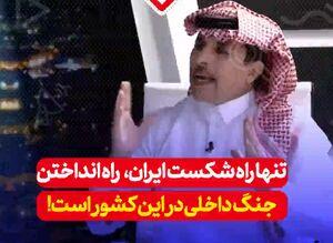 سخنان کارشناس سعودی درباره جنگ افروزی در ایران+ فیلم