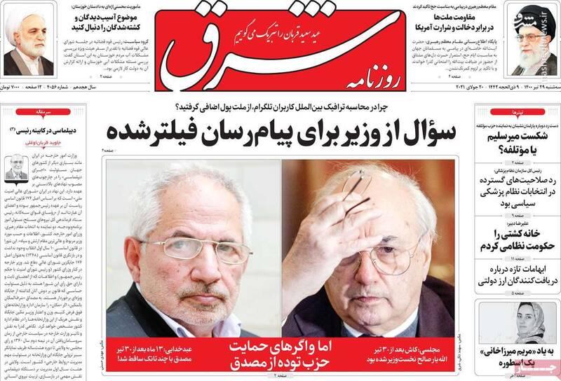 زیباکلام: من شانس زیادی برای آقای رئیسی نمیبینم/ شرق: در دوره ظریف وزارت خارجه تقریبا ویران شد