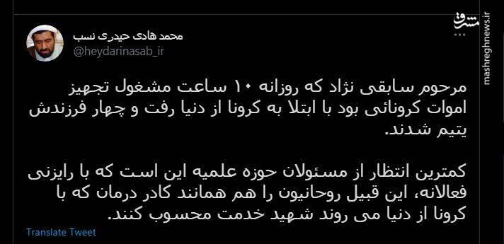 درگذشت روحانی غسل دهنده اموات کرونایی در اثر کرونا+ تصاویر