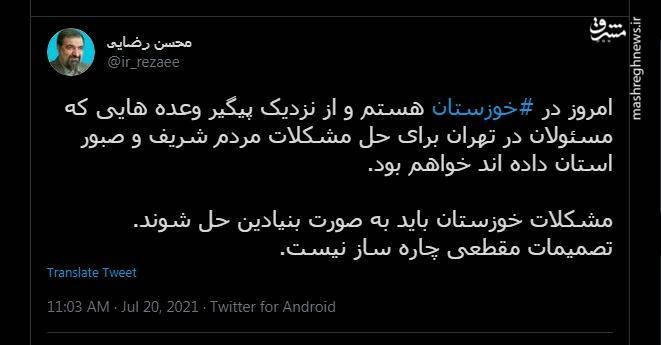 محسن رضایی به خوزستان رفت