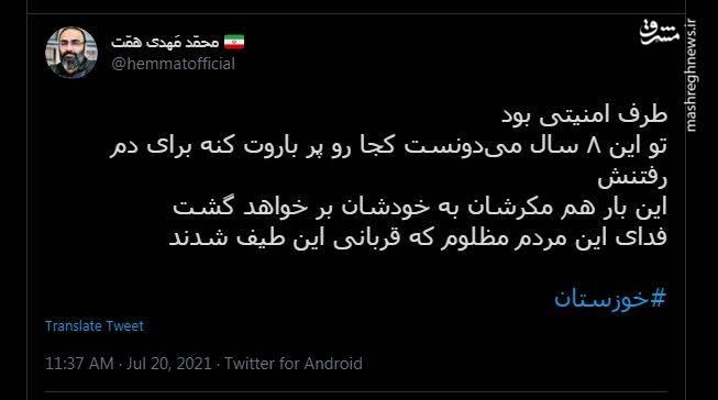 واکنش پسر شهید همت به بی کفایتی دولت در خوزستان