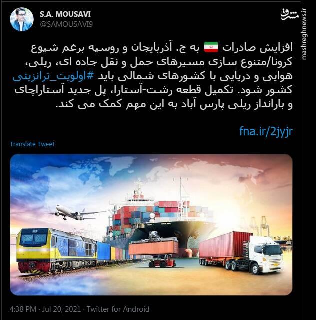 پیشنهاد سفیر ایران برای متنوع کردن مسیر حمل و نقل