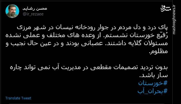 محسن رضایی پای درددل مردم خوزستان+ فیلم