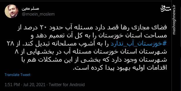 مشکل آب در ۸ مورد از ۲۸ شهرستان خوزستان