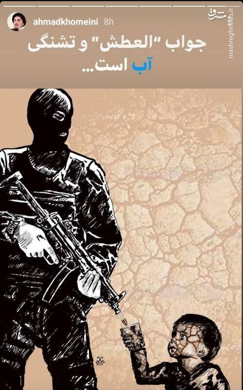 احمد خمینی چرا به کمک خوزستان نمیره؟