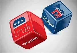 جمهوری خواه یا دموکرات؛ کدام یک بهترند؟+ فیلم