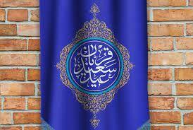 مهمترین پیام عید قربان تسلیم در برابر پروردگار است