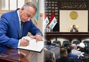 تغییرات الکاظمی در تشکیلات امنیتی بغداد