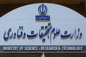 شوک وزارت علوم به اساتید دانشگاه پیام نور +سند