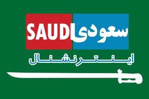 اینترنشنال سعودی نقاب از چهره برداشت+ فیلم