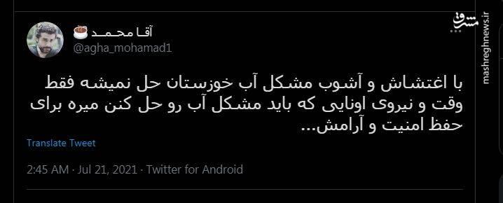 ضرر اغتشاش برای مشکل آب خوزستان