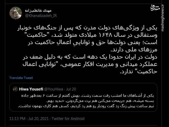چرا دولت ایران در اعمال حاکمیت ضعف داره؟