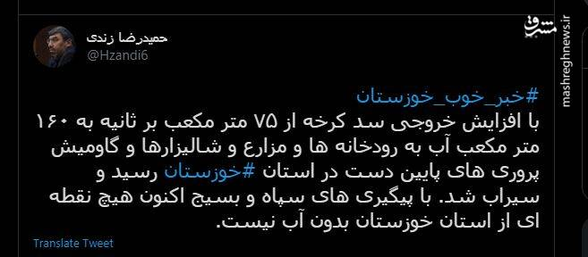 خبر خوب برای خوزستان+ عکس