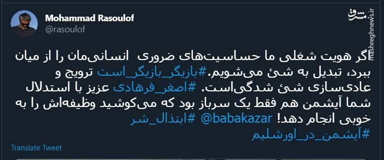 بررسی عملکرد اصغر فرهادی در جشنواره فیلم کن/ چرا رسانههای بیگانه هنرمندان ایرانی را وطنفروش میخواهند؟ +عکس و فیلم