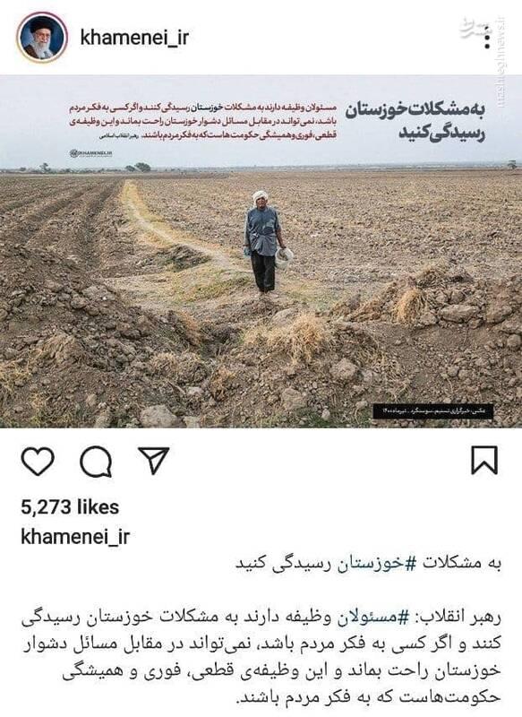 پست اینستاگرام سایت رهبرانقلاب درباره خوزستان