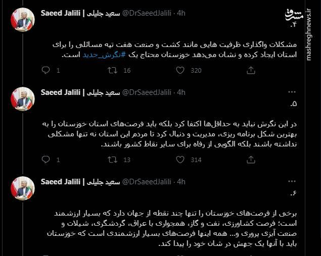 نظر سعید جلیلی درباره مسائل خوزستان