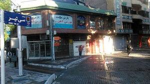 بررسی پیشینه خیابان هزارنام تهران در «تهران ۱۴»