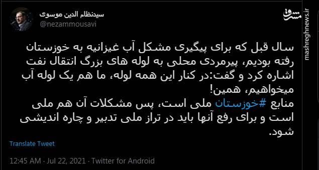 نظر سخنگوی هیات رئیسه مجلس درباره تراز مشکلات خوزستان