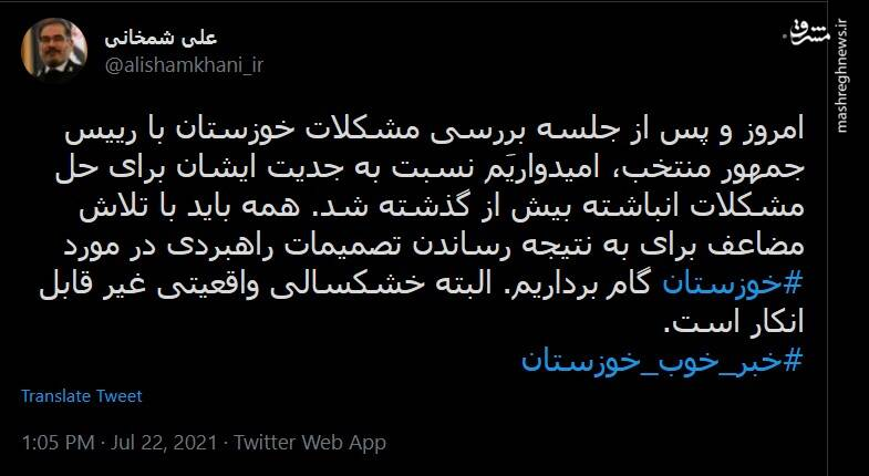 خوزستان،مشكلات،گذشته_شد،شمخاني