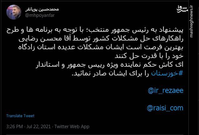 پیشنهاد پویانفر برای استاندار شدن محسن رضایی