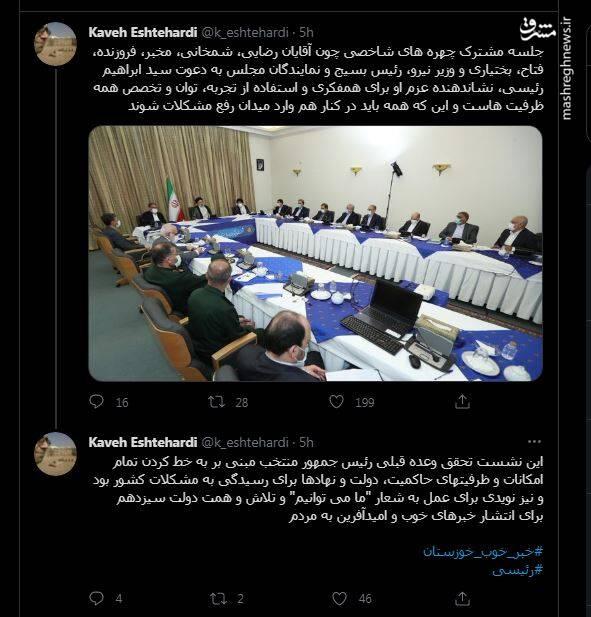 اسامی تعدادی از حاضرین در جلسه پنج شنبه رئیسی